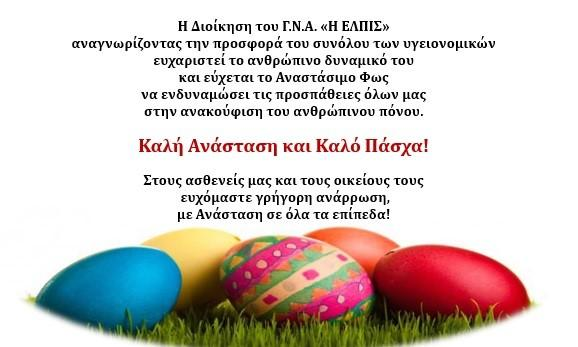ELPIS_easterWishes_2021